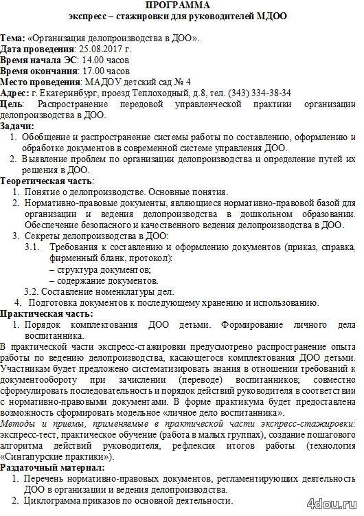 № 34 труда помощника мадоу охране для воспитателя инструкции по
